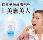 口臭予防歯磨き粉『 美息美人 』